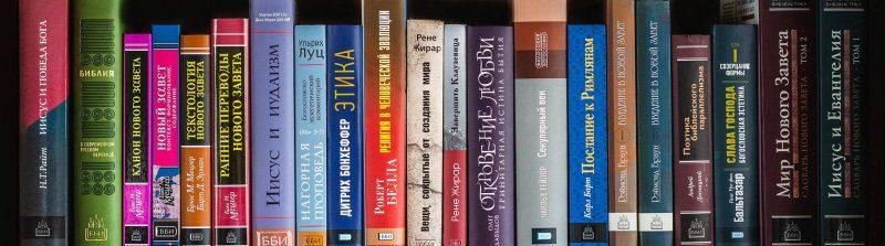 Книги издательства ББИ