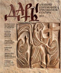 Дары, альманах №3 (2017), обложка