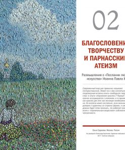 Дары, альманах №6 (2020), Седакова_2