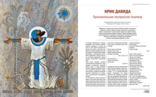 Дары, альманах №6 (2020), Грилихес_3