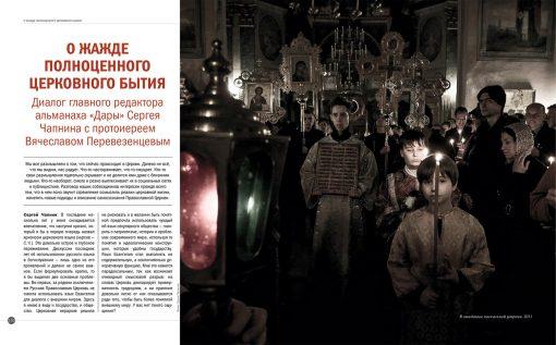 Дары, альманах №6 (2020), Диалог_4