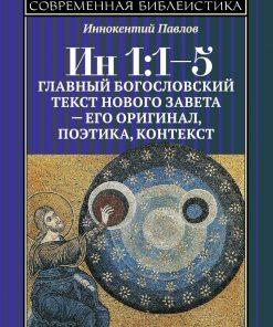 Ин 1:1-5. Главный богословский текст Нового Завета – его оригинал, поэтика, контекст
