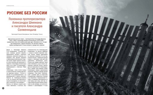 Дары, альманах №3 (2017), Митрофанов_2