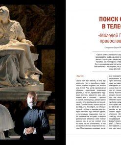 Дары, альманах №3 (2017), Круглов_3