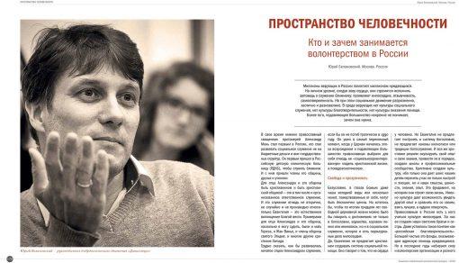 Дары, альманах №4 (2018), Белановский_4