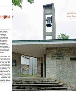 Дары, альманах №4 (2018), архитектура_5