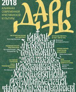 Дары, альманах №4 (2018), обложка