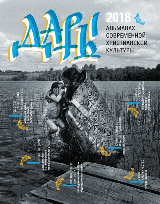 Дары, альманах №5 (2019), обложка