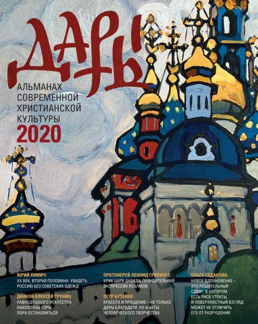 Дары, альманах №6 (2020), обложка